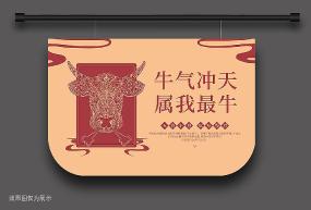 简约2021牛年吊旗广告设计