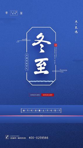 简约蓝色H5冬至节气宣传海报