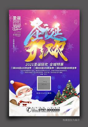 精致大氣圣誕節海報設計