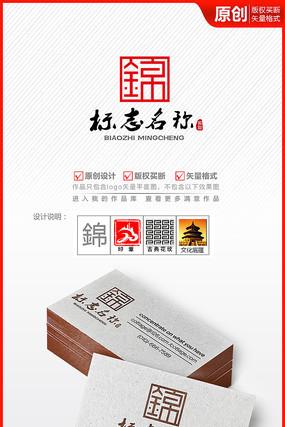 锦字錦字体logo商标志设计