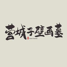 辽宁旅游营城子壁画墓艺术字