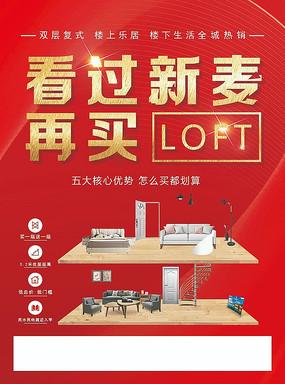 loft新房地产宣传促销海报