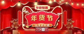 年貨節淘寶主圖banner