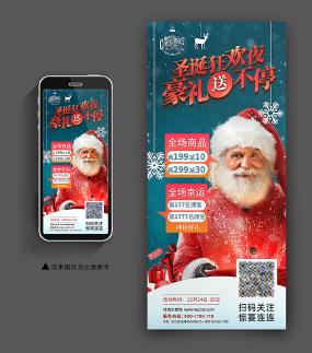 圣誕老人圣誕節手機端海報