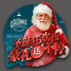 圣誕老人圣誕節異型地貼