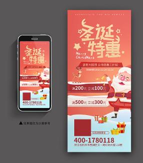 圣誕特惠手機端海報