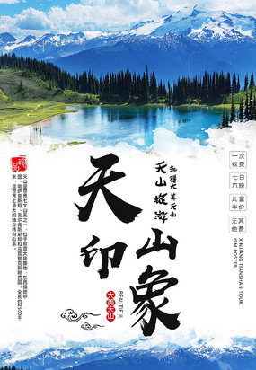 天山旅游海報