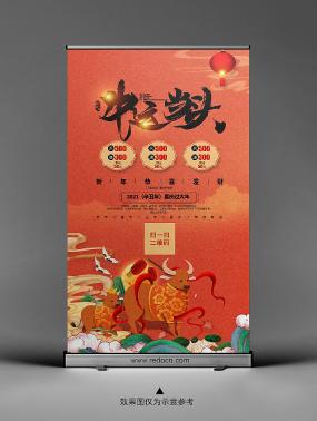 喜庆简约牛年活动宣传易拉宝模板设计