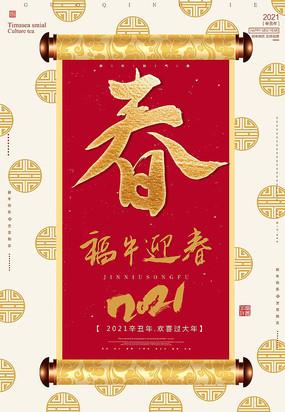 中国传统节日牛年春节海报