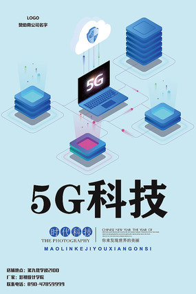 5G網絡科技海報