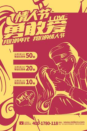 创意浪漫情人节宣传海报设计