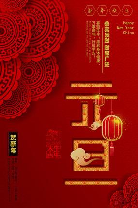 大红色喜庆元旦海报设计