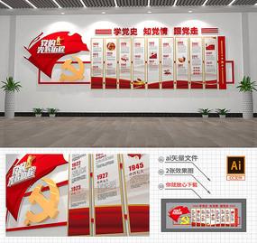 党建党的光辉历程党史文化墙