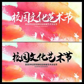 大氣水彩校園文化藝術節宣傳海報