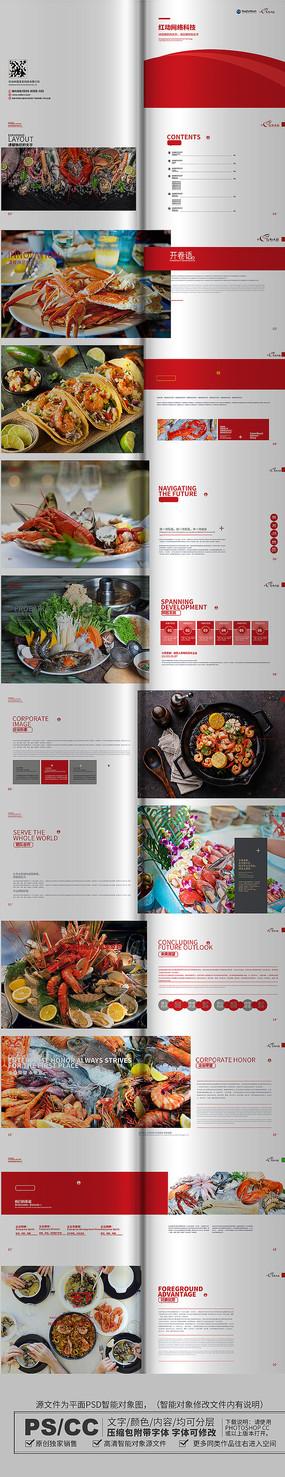 海鲜画册设计
