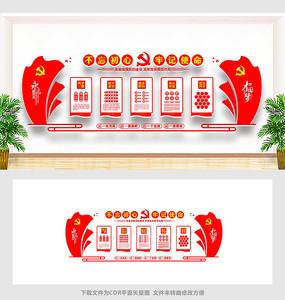 红色经典党员文化墙