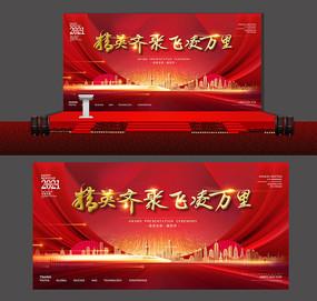 红色喜庆企业年会精英齐聚舞台背景
