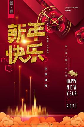 红色中国风新年快乐新春贺岁海报