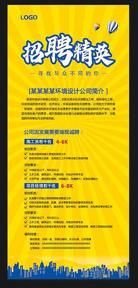 黄色企业招聘展架设计
