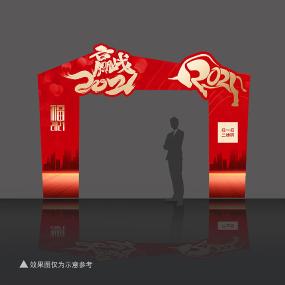 简约时尚2021牛年年会活动拱门设计