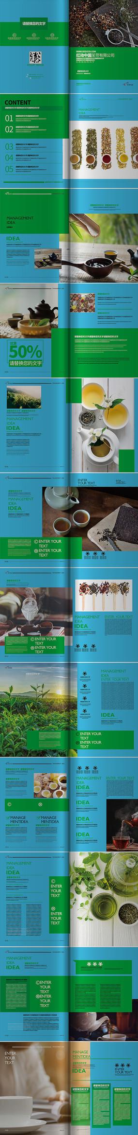 简约时尚茶饮画册设计模板