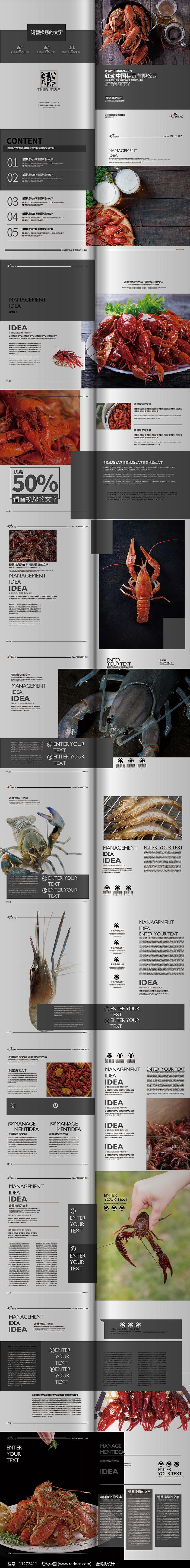 简约小龙虾画册设计图片