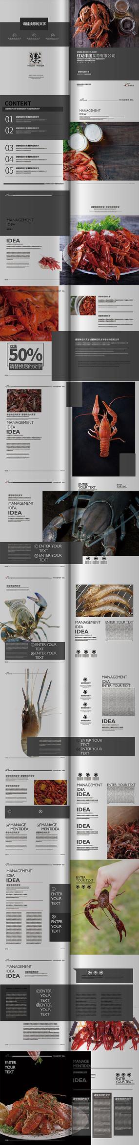简约小龙虾画册设计