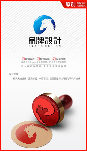 骏马头蓝色科技logo商标志设计