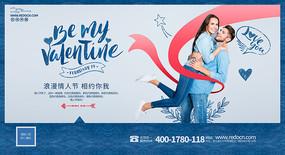 蓝色创意情人节宣传海报设计