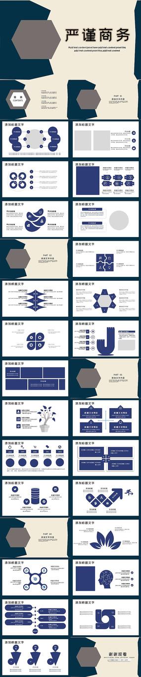 蓝色工作会议总结商务风通用PPT模板