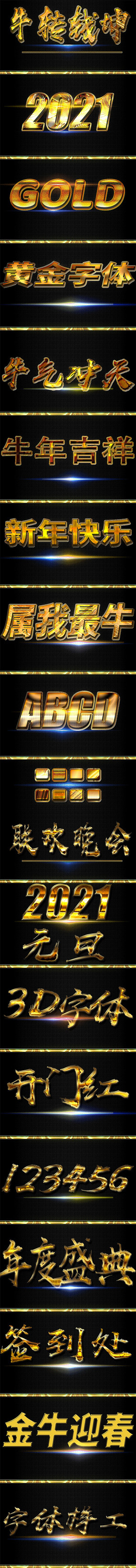 牛年3D黄金立体字体样式