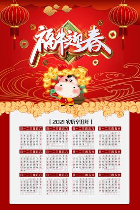 清新2021牛年日历挂历海报