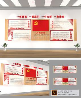 入党誓词党员宣誓党建长廊文化墙