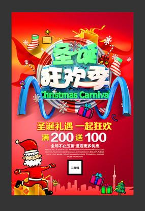 圣诞狂欢季促销活动海报