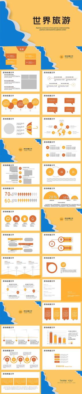 世界旅游出国留学教育PPT模板