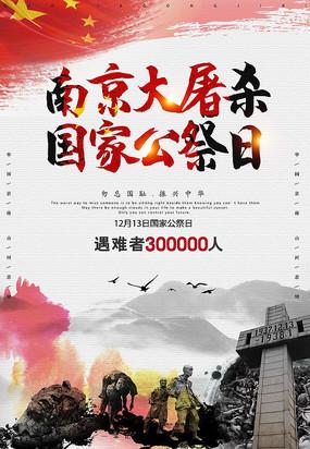 勿忘国耻振兴中华国家公祭日海报