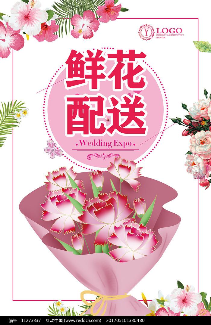 鲜花广告海报