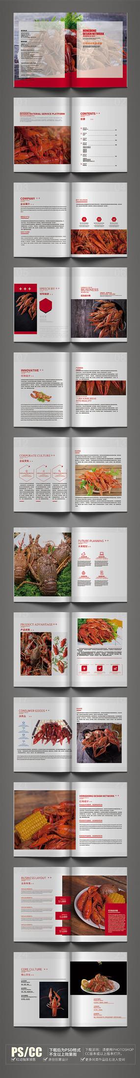 小龙虾画册设计模板