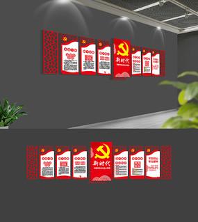新时代中国特色社会主义思想党建廉政文化墙