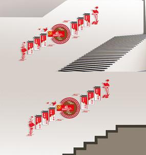 新中式社会主义核心价值观楼梯党建文化墙