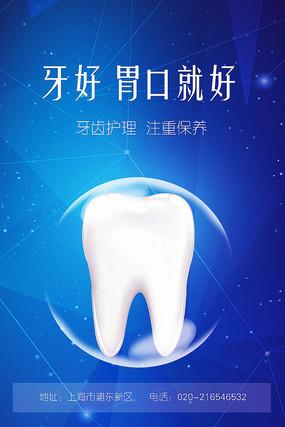 牙科医院牙科广告海报