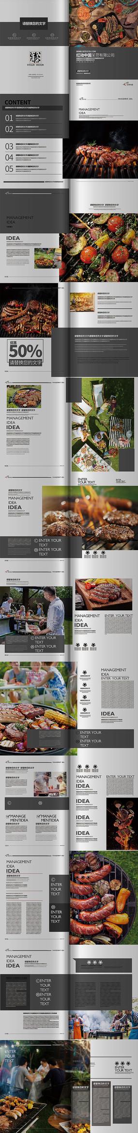 原创烧烤画册设计