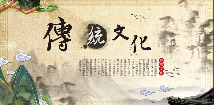 中国风高端传统文化宣传海报
