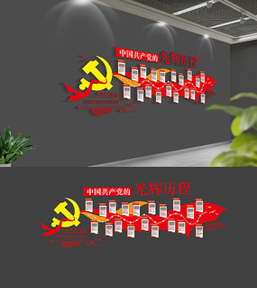 中国共产党的光辉历程党建文化墙