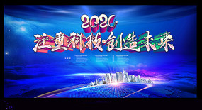 2021科技会议背景板设计