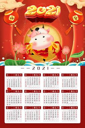 2021牛年日历挂历插画喜庆海报