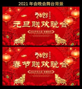 2021庆元旦迎新年元旦春节联欢晚会背景板
