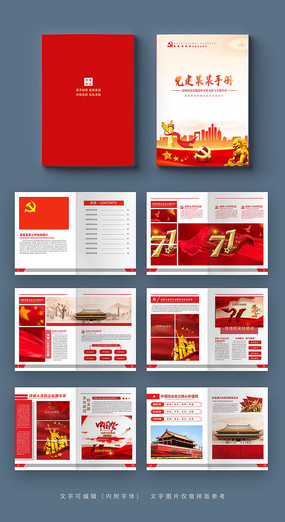 党建教育宣传文化画册模板