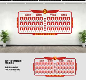 党员之家党员风采墙设计