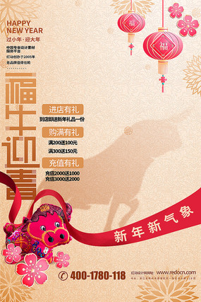2021春节海报